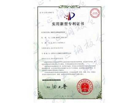 专利证书16