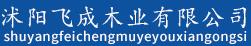 沭阳县飞成木业制品厂