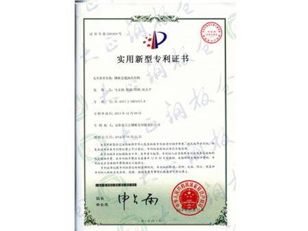 专利证书31
