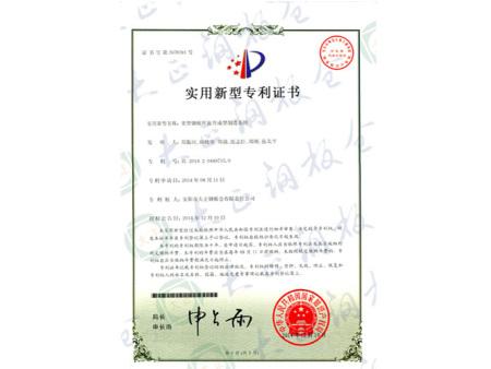 专利证书22