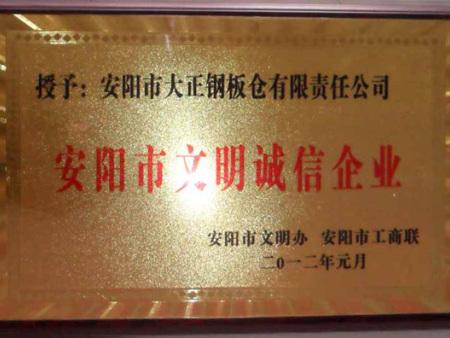 2012安阳市文明诚信企业