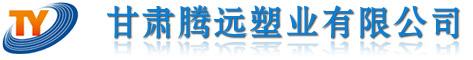 甘肃腾远塑业有限公司