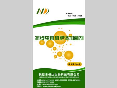 抗线虫有机肥添加菌剂