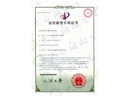 专利证书19