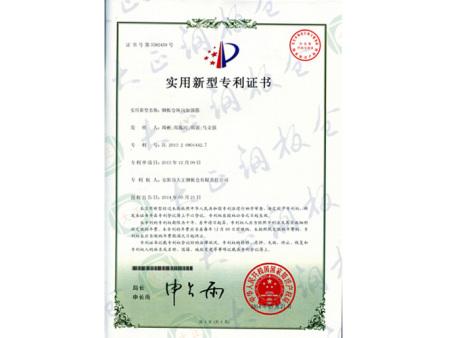 专利证书35