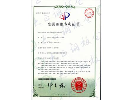 专利证书32