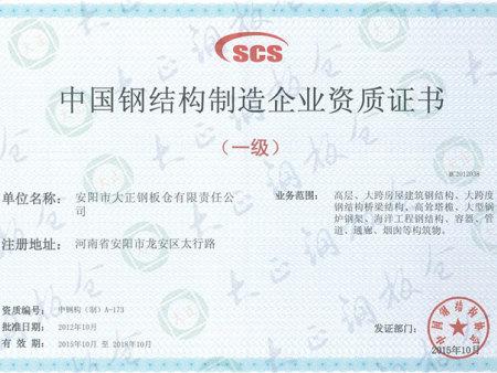 钢结构一级资质证书