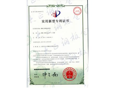 专利证书34