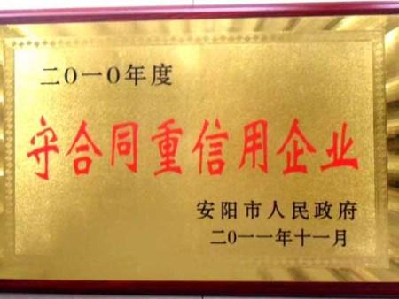 2010年度守合同重信用企业牌