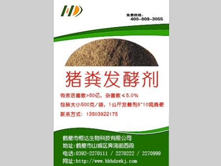 猪粪发酵剂