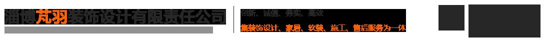 淄博芃羽装饰设计有限责任公司