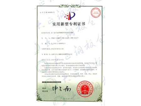 专利证书24