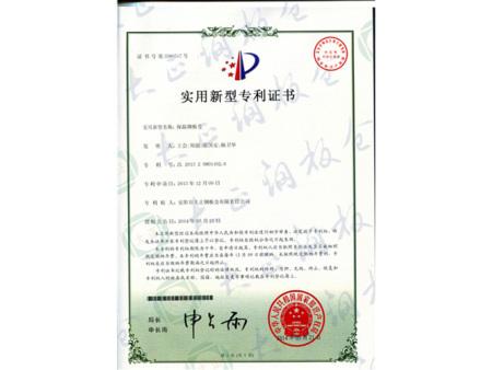专利证书26