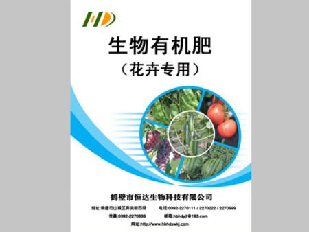 生物有机肥(花卉专用)