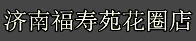 福寿苑花圈店