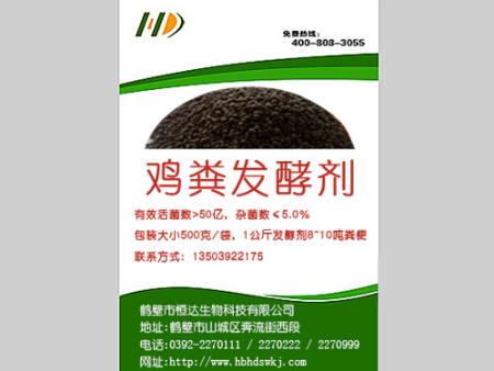 微生物菌鸡粪发酵剂