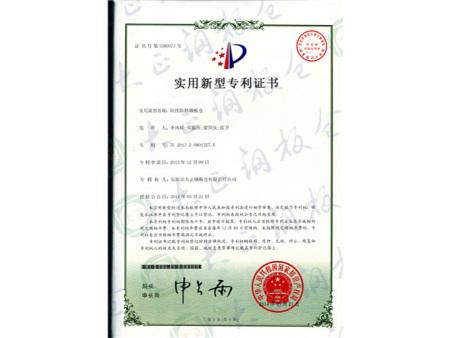 专利证书28