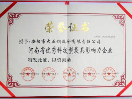 2011河南优秀科技型最具影响
