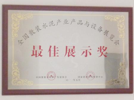 2011年最佳展示奖