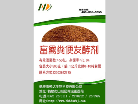 畜禽粪便发酵剂