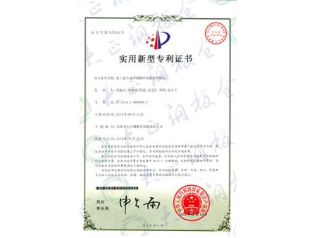 专利证书20