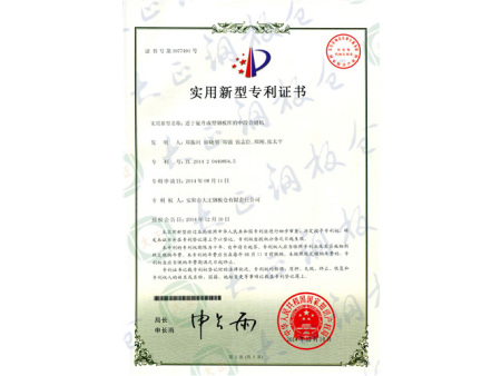 专利证书21
