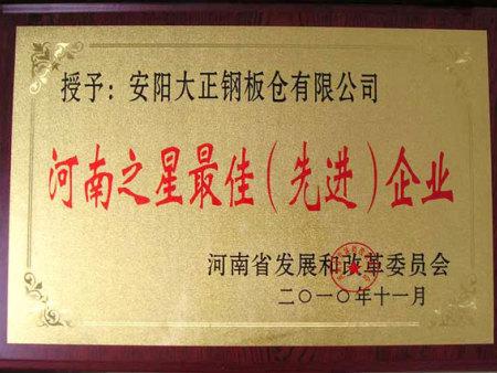 2010年河南之星