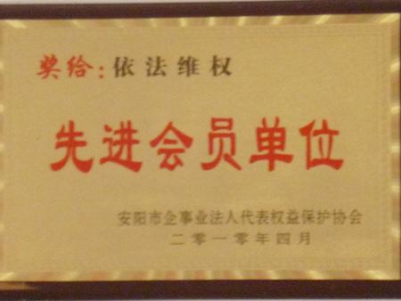 2010先进会员单位