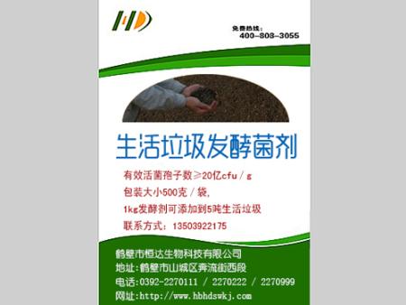 生活垃圾发酵菌剂