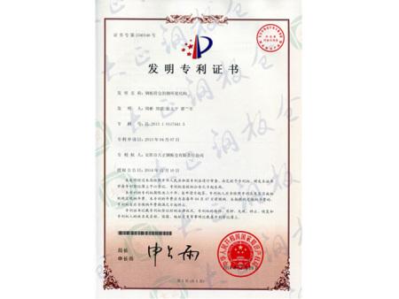 专利证书25