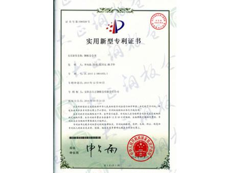 专利证书27