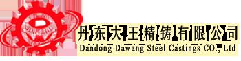 dandong dawang steel castings co.,ltd