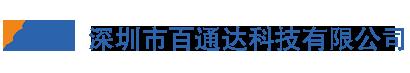 深圳市百通达科技有限公司