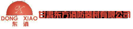 甘肃东方消防器材有限公司