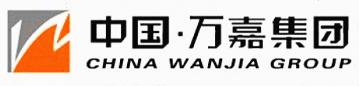 中国万嘉集团有限公司