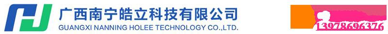 广西南宁皓立科技有限公司