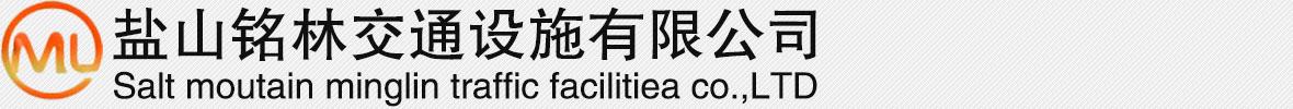 盐山县铭林交通设施有限公司.