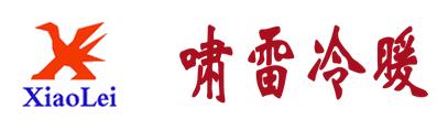 南京啸雷冷暖设备有限公司
