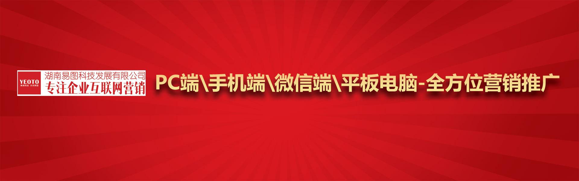 企业网络营销首选品牌,600分站,易图科技!
