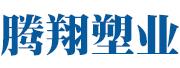 宿迁市腾翔塑业有限公司