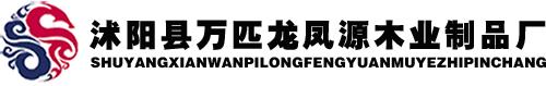 沭阳县万匹龙凤源木业制品厂