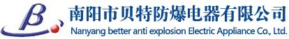 南阳市贝特防爆电气有限公司