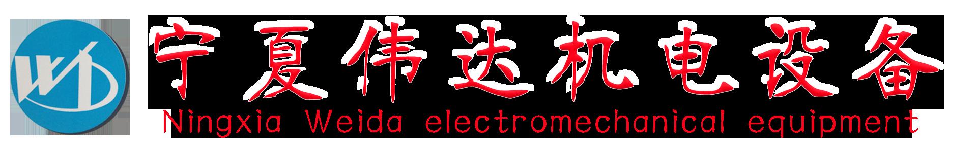 宁夏伟达机电