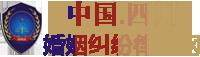 北京中盾(成都)律师事务所-婚姻纠纷律师网