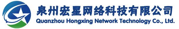 宏星网络科技有限公司
