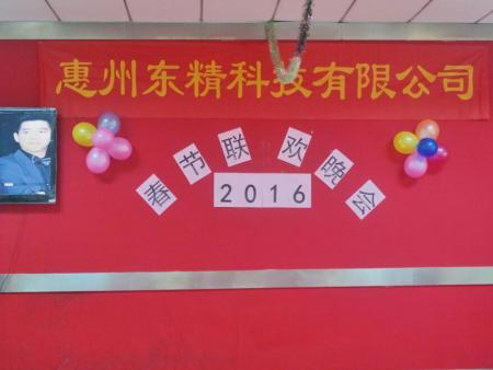 惠州东精科技2016年春节联欢晚会隆重举行