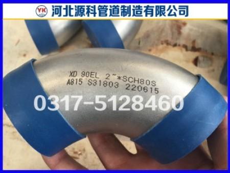 A815 S31803不锈钢弯头