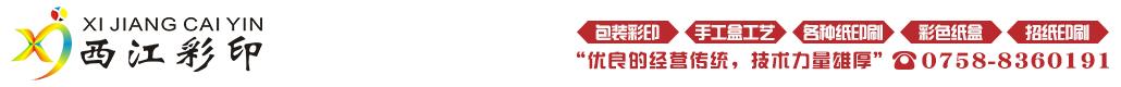 肇庆市高要区西江包装彩印有限公司