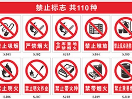 消防安全标牌