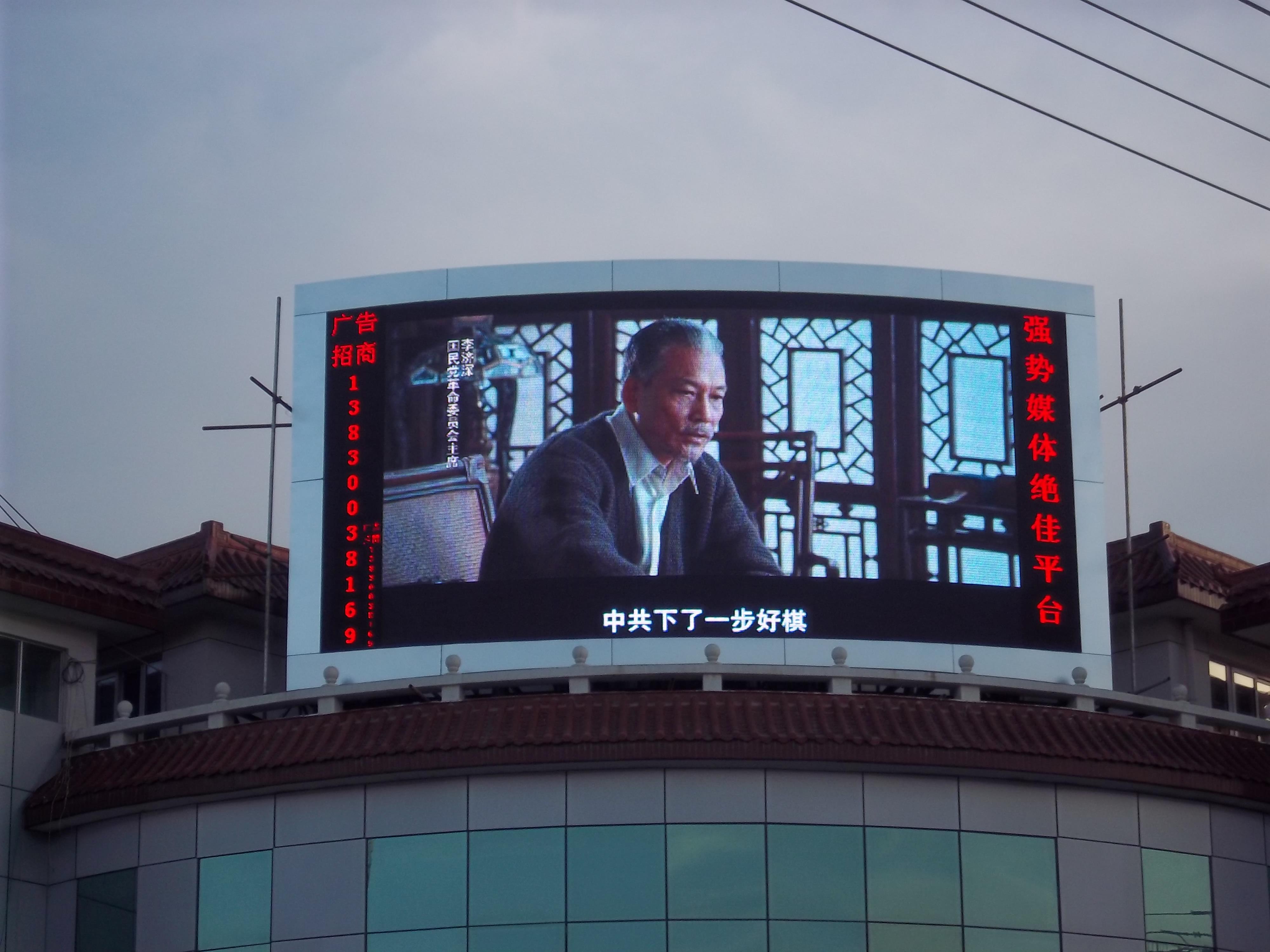 顯示屏|案例圖庫-濟南龍泰廣告傳媒有限公司圖片